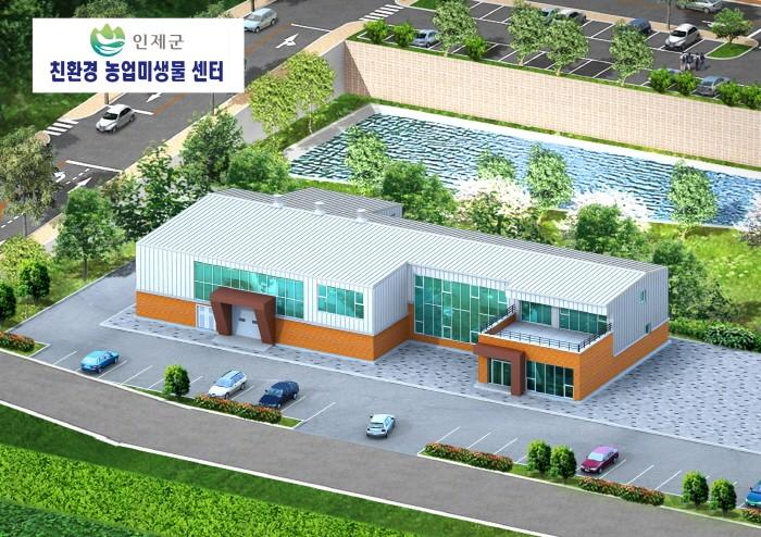 인제 친환경 농업미생물센터 조감도(제공:인제군)