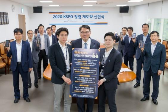 국민체육진흥공단 청렴재도약선언식 개최(가운데 조재기 이사장)