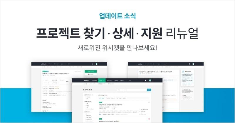 위시켓, 최적 프로젝트 거래 위해 검색과 필터 기능 강화
