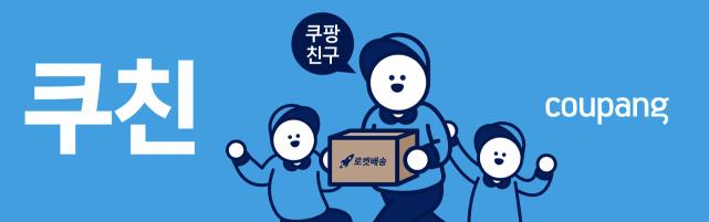 쿠팡, 배송직원 명칭 '쿠친' 변경