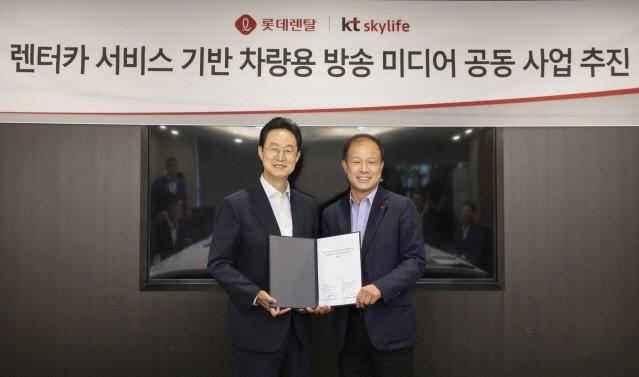 롯데렌탈-KT스카이라이프, 렌탈 연계 상품 출시