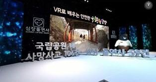 VR 안전교육 영상(제공:국립공원공단)