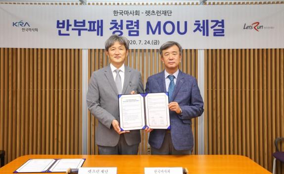 렛츠런재단 최인용 사무총장(왼쪽)과 한국마사회 정기환 상임감사