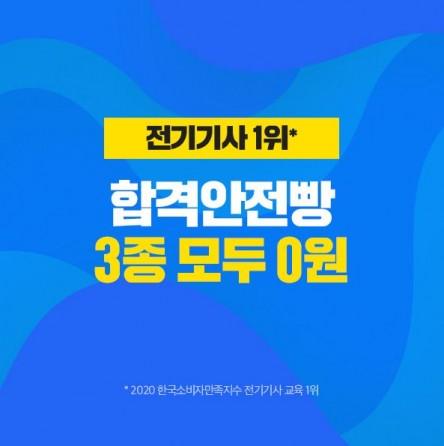 에듀윌, 전기기사 시험 빠른 합격 위한 '합격안전빵' 3종 특강 마련