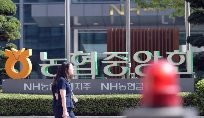 서울 중구 농협중앙회 모습. 출처=전자신문 DB