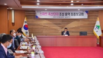 울주군, 환경 친화 스마트 축산단지 추진 본격화