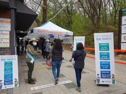 북한산 국립공원 탐방 거리두기 캠페인 현황 사진