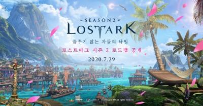 로스트아크, 시즌 2 대규모 업데이트 로드맵 공개