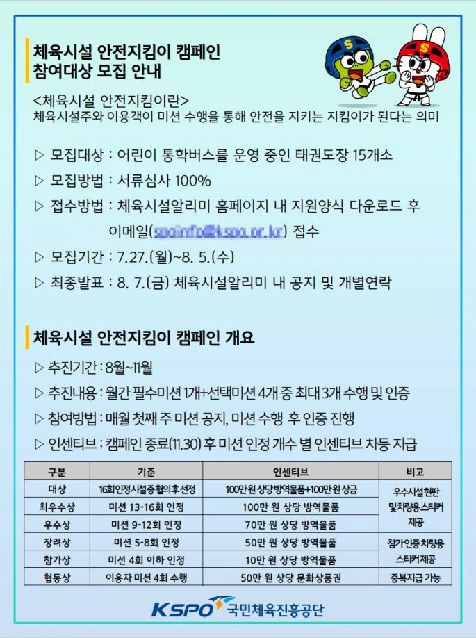 사진제공=국민체육진흥공단