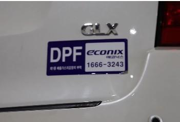 배출가스 5등급 노후 경유차에 부착하는 DPF는 정부인증과 매연 저감 성능도 90%에 달하며 후면에 스티커를 부착하여 A/S 등 관리를 한다.