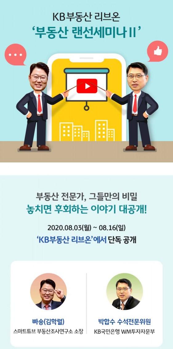 KB부동산 리브온 '부동산 랜선세미나2' 포스터