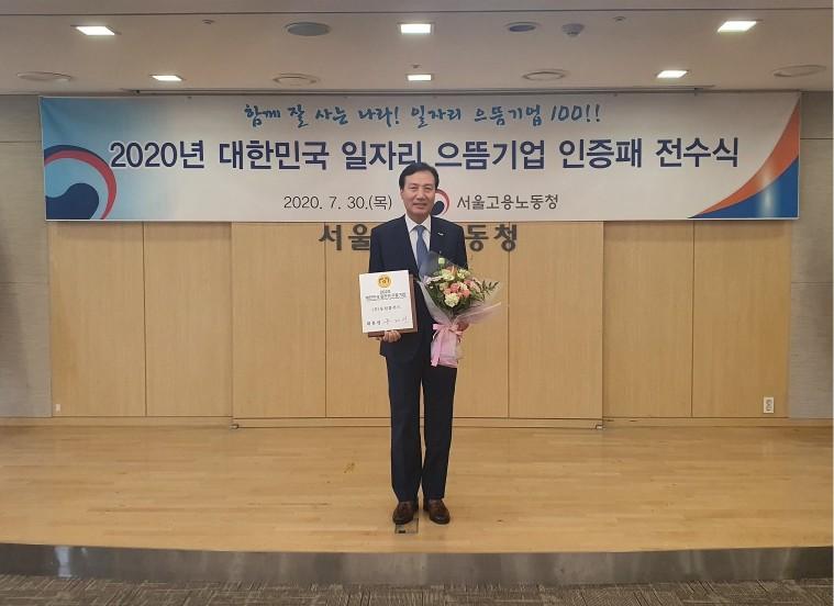 신영수 동원홈푸드 대표이사가 '2020 대한민국 일자리 으뜸기업 인증패 전수식'에서 기념 촬영하고 있다.