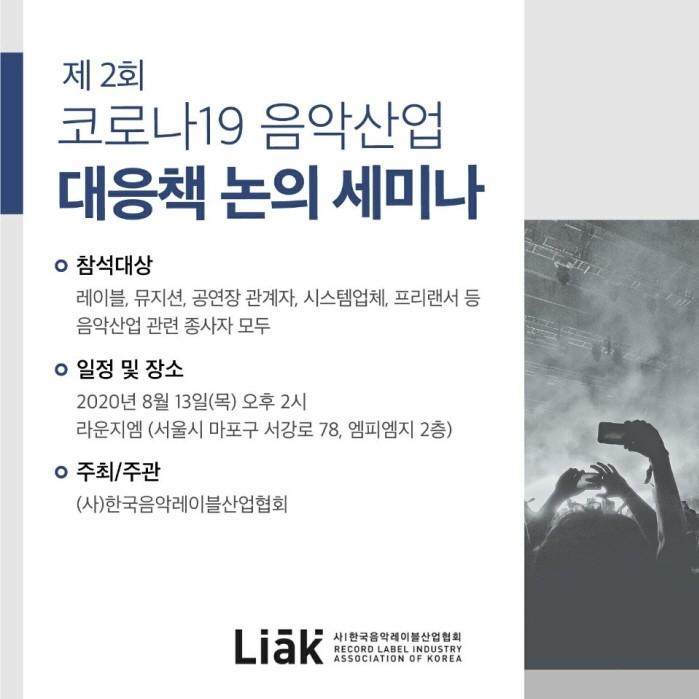 사진=한국음악레이블산업협회 제공
