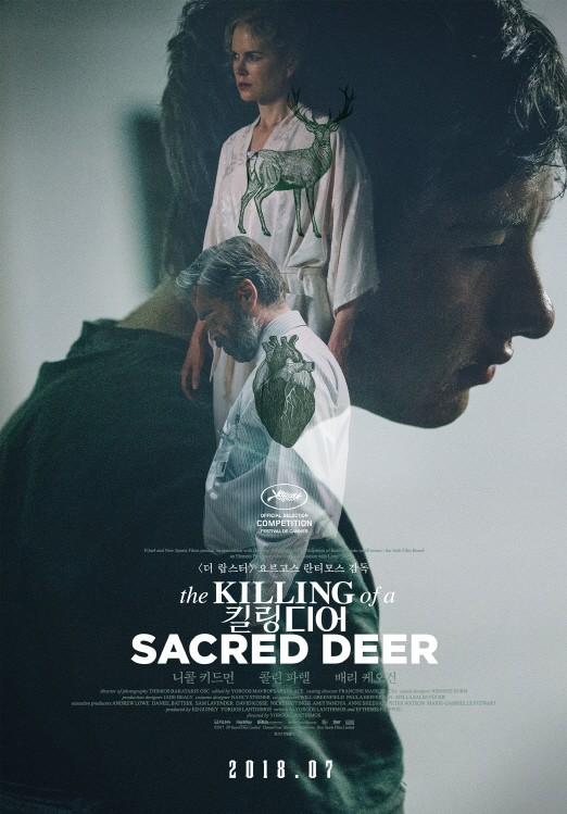 영화 '킬링 디어' 포스터