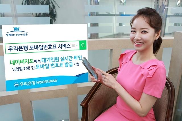우리은행이 모바일 번호표 서비스를 시작했다. 출처=우리은행