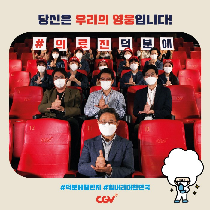 사진=CJ CGV 제공