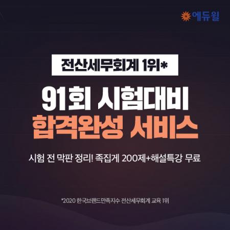 에듀윌, 91회 전산세무회계 시험 마지막 점검 위한 '족집게 200제' 무료