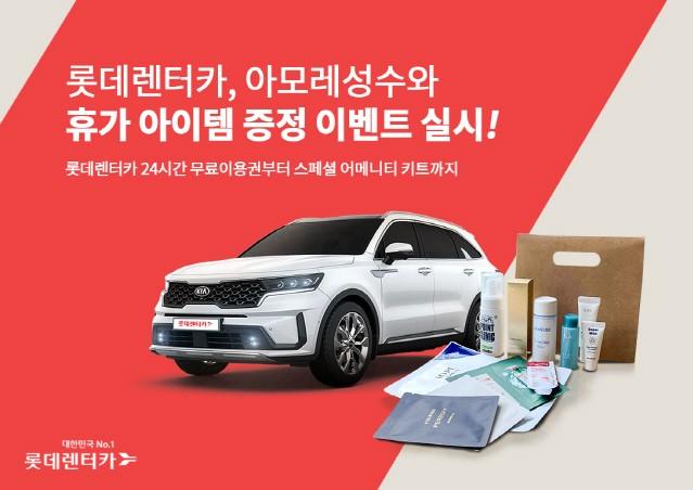 롯데렌터카, 뷰티 체험 공간 '아모레 성수' 휴가 아이템 증정