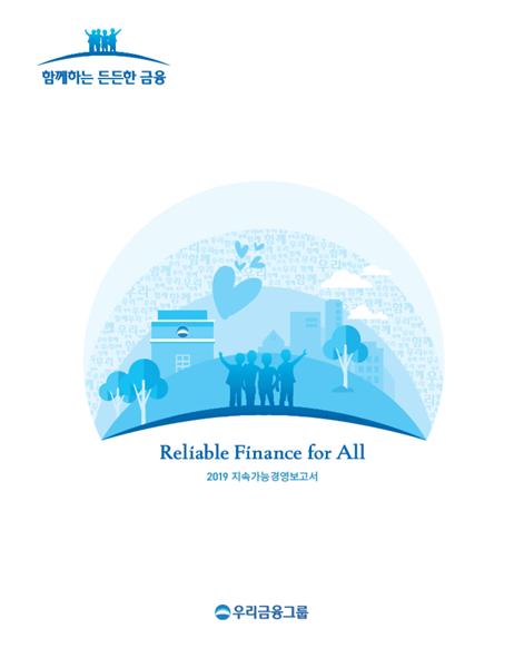 우리금융, 지난해 이어 '2019 지속가능경영보고서' 발간