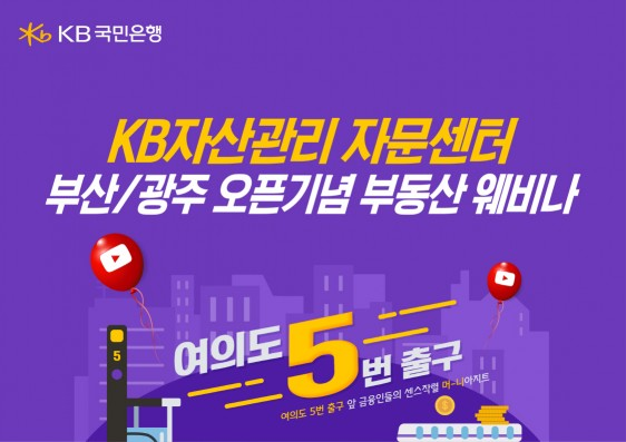 KB국민은행, 부산⋅광주 자문센터 오픈 기념 부동산 웨비나 개최