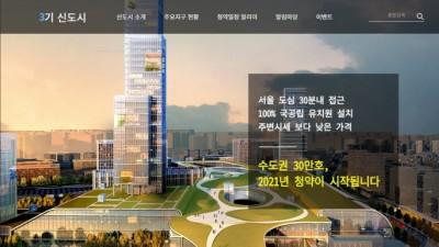 3기 신도시 정보 한눈에 확인 가능한 홈페이지 나왔다