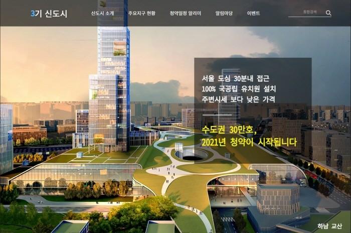 3기 신도시 홈페이지(제공:News1)