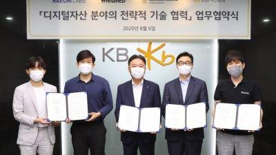 KB국민은행, 디지털자산 분야의 전략적 기술 협력