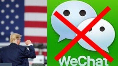 미국, 틱톡에 이은 위챗 퇴출 압박...중국의 보복조치는 무엇?