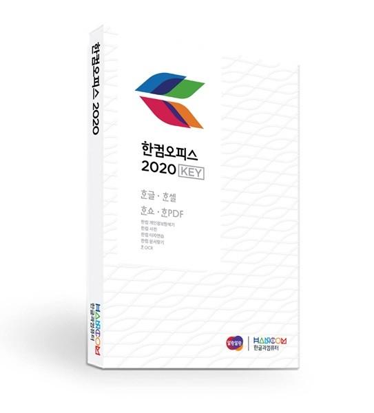 제공되는 한컴 오히스2121