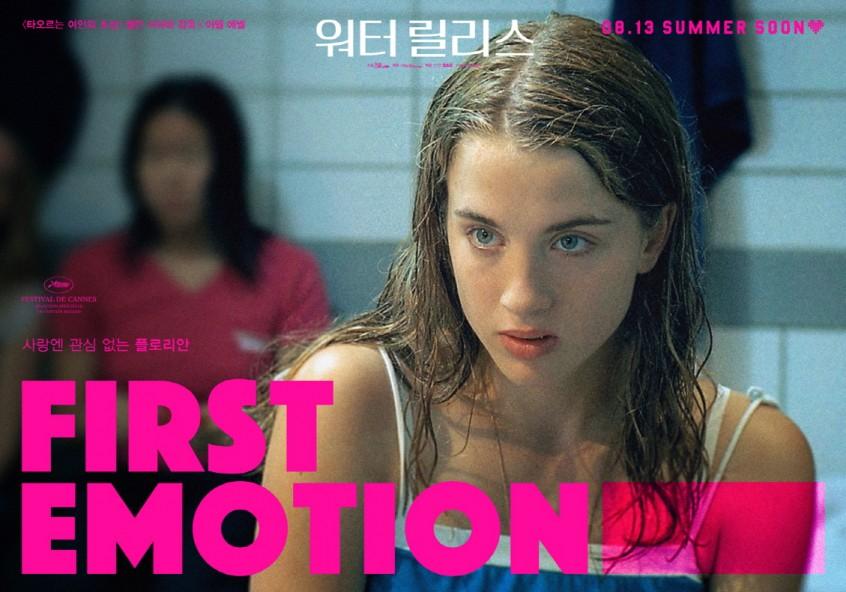 영화 '워터 릴리스' 캐릭터 포스터 / 블루라벨픽쳐스 제공