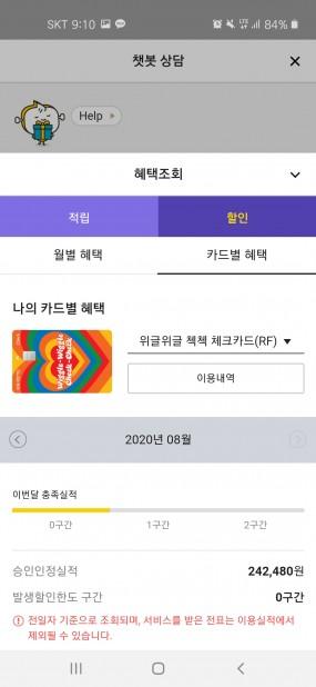 KB국민카드 '큐디(Qd)' 서비스 화면 캡쳐
