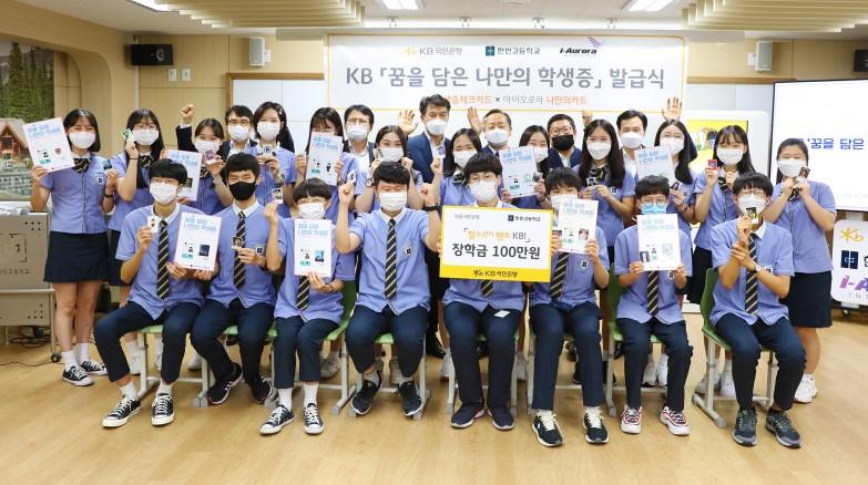 KB국민은행 관계자들이 한민고 학생들과 기념 촬영하고 있다.