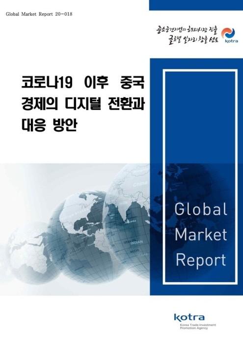 '코로나19 이후 중국 경제의 디지털 전환과 대응방안' 보고서 표지(제공:KOTRA)