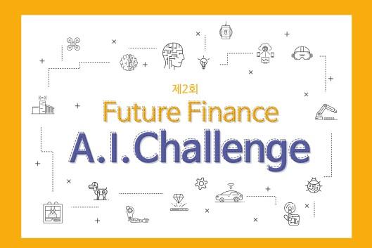 KB국민은행 제 2회 'Future Finance A.I.Challenge' 포스터