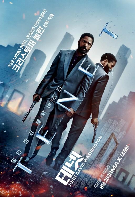 영화 '테넷' 포스터