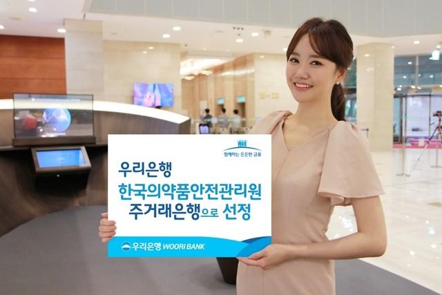 우리은행이 한국의약품안전관리원 주거래은행으로 선정됐다.