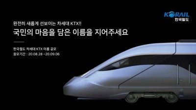 """""""우리 기술로 탄생한 차세대 KTX 이름 지어주세요"""""""