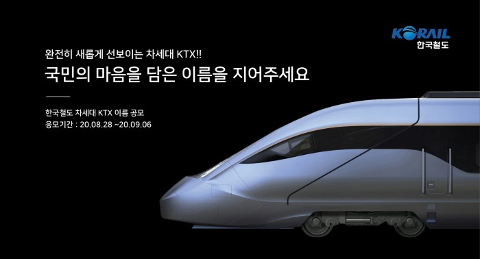 한국철도 차세대 KTX 대국민 이름 공모 포스터(제공:한국철도)
