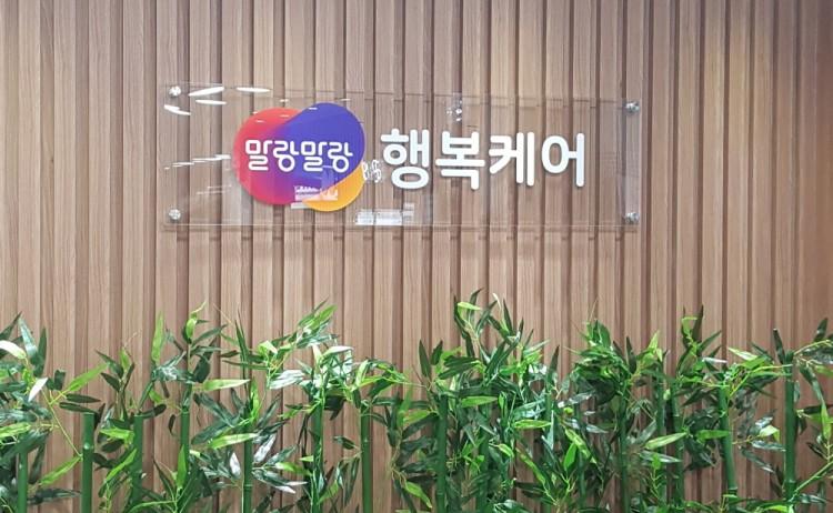한컴 말랑말랑 행복케어 센터 (사진제공=한컴그룹)