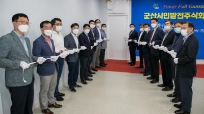 """""""신재생에너지사업 이끈다""""...군산시민발전주식회사 출범"""