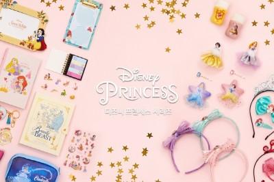 아성다이소, '디즈니 프린세스 시리즈' 출시