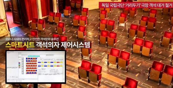 코로나9에 안전한 영화관 공연장 솔루션 '스마트시티'