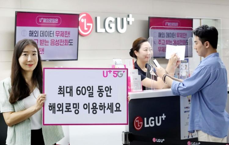 LG유플러스는 해외 장기 체류자를 위한 최대 60일 해외로밍서비스 'U+로밍 제로' 신규 요금제 3종을 출시한다고 밝혔다. [사진=LG유플러스]