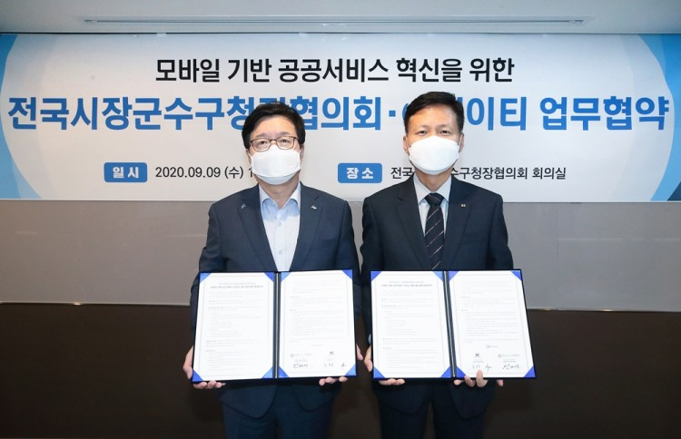 업무협약식이 끝난 후 윤동식 KT Cloud/DX사업단장(오른쪽)과 전국협의회장 염태영 대표가 기념 촬영을 하고 있다. [사진=KT]