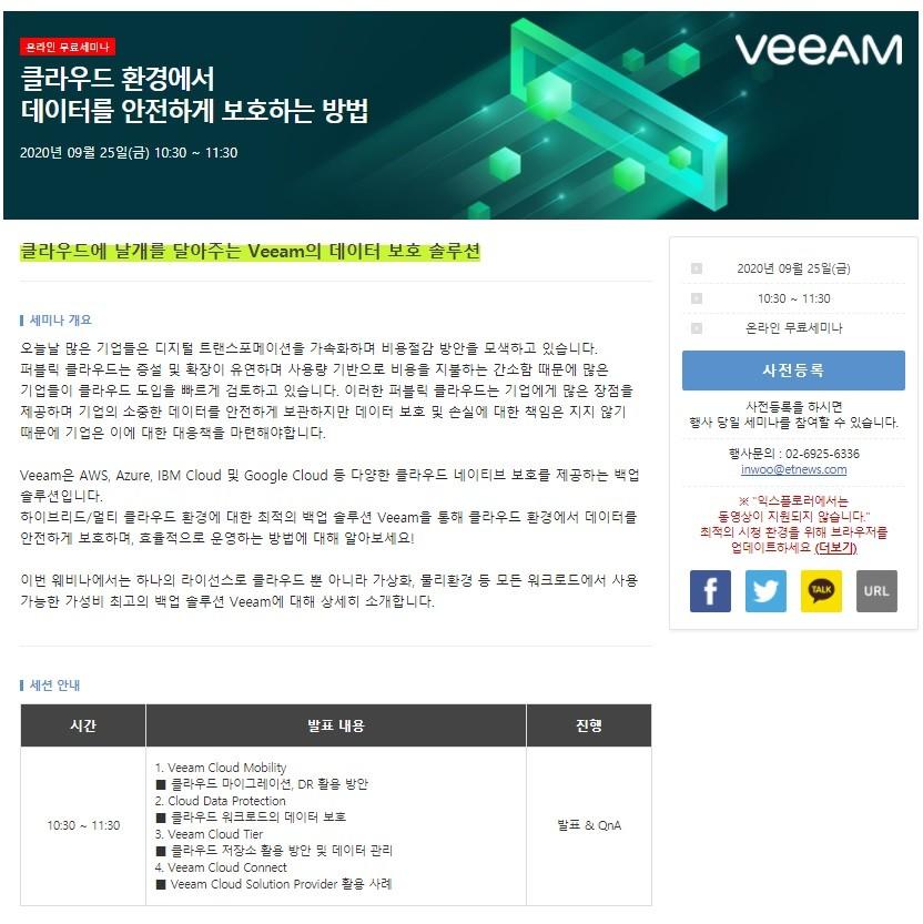 """""""클라우드 환경에 날개다는 최적 데이터 보호 방안"""" 온라인 세미나 개최"""