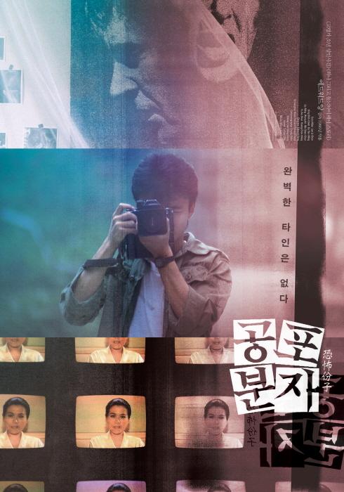 영화 '공포분자' 포스터