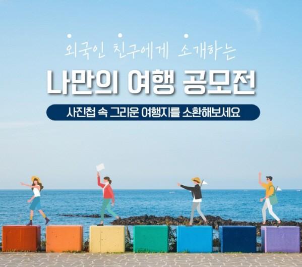 외친소 나만의 여행 공모전 포스터