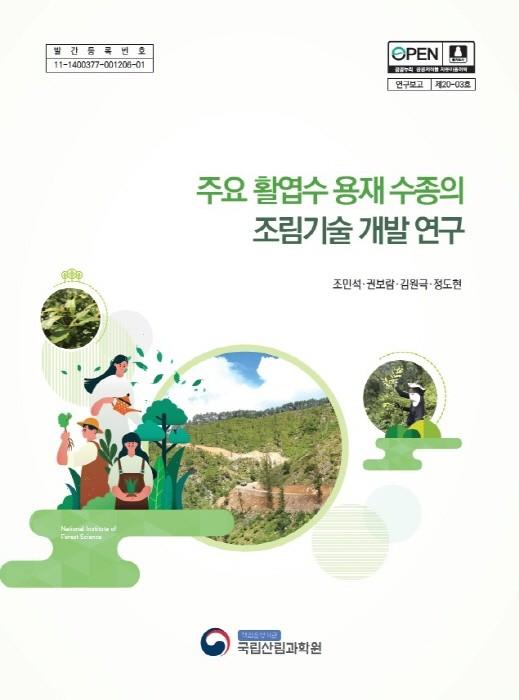 연구 자료집 표지(제공:국립산림과학원)