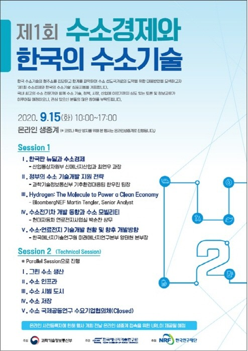 제1회 수소경제와 한국의 수소기술 심포지엄 포스터(제공:과학기술정보통신부)
