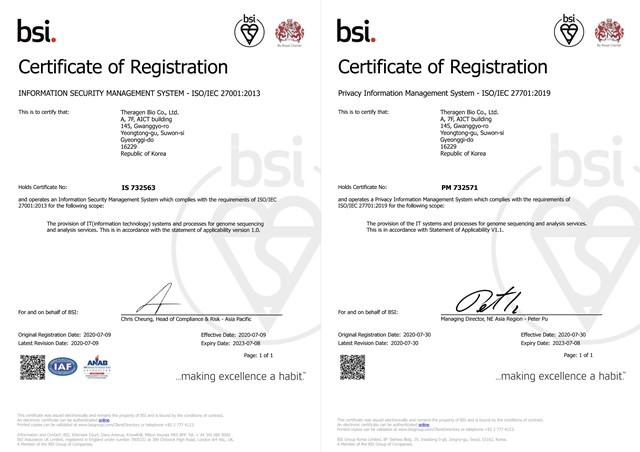 테라젠바이오가 획득한 ISO27001과 27701 인증서.